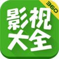 360影視大全app下載