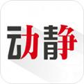 动静新闻app2020苹果版下载