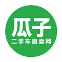 瓜子二手车直卖网APP2020最新版下载
