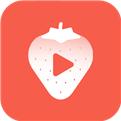草莓视频ios最新版下载