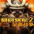 全面战争2最新版下载