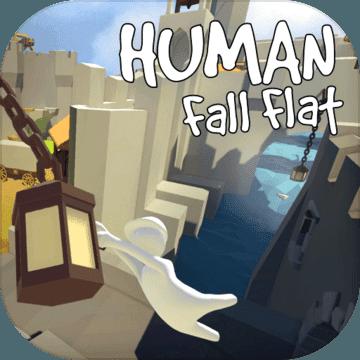 人类跌落梦境游戏下载