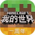 我的世界中文电脑版下载安装