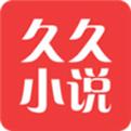 久久小说ios最新版下载