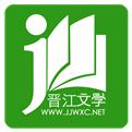 晋江文学城APP官方下载