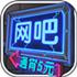 网吧模拟器苹果中文版下载