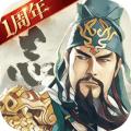 三国志战略版IOS版最新下载