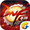DNF手游安卓版官方免费下载