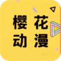 樱花动漫APP最新版下载