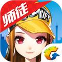 QQ飞车手游安卓版最新下载