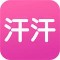 汗汗漫画app官方下载