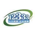12333APP在线版下载