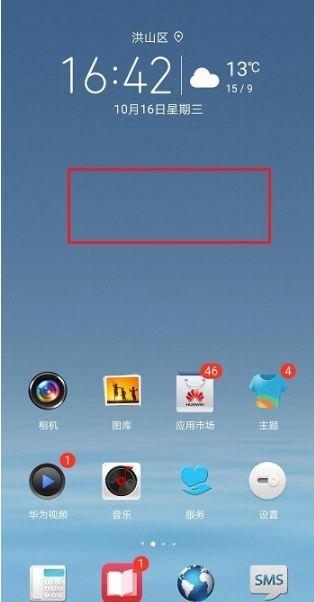 华为手机图标大小怎么设置 华为手机图标大小设置教程