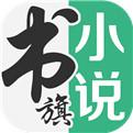 书旗小说手机版APP免费下载