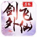 剑外飞仙红包版游戏最新下载
