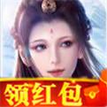 仙恋九歌红包版游戏2020最新下载