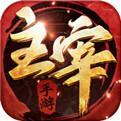 江湖主宰红包版游戏免费下载
