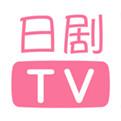 日剧TV在线免费观看APP官方版下载