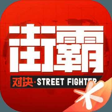 街霸:对决手游官方正式版下载