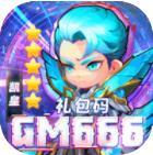 召唤师GM福利版游戏下载