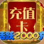 魔兽三国满V版下载—送2000欧皇抽