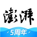 澎湃新闻网最新版下载