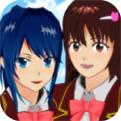 樱花校园模拟器双人恋爱加强版