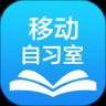 移动自习室官方版app下载