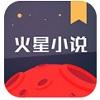 火星免费小说阅读app