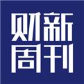 财新周刊官网下载