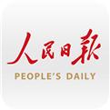 人民日报官方电子版