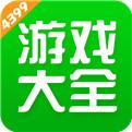 4399游戏盒子app免费下载