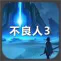 不良人3安卓版下载