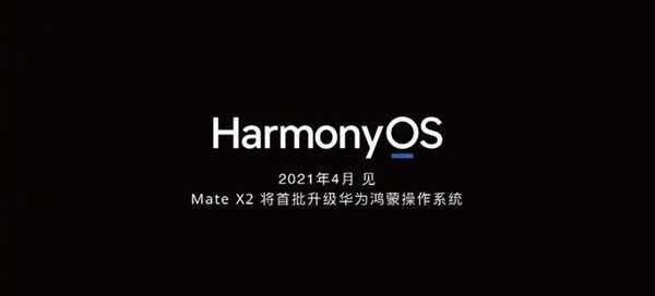 鸿蒙2.0即将上线 华为正式向安卓说再见