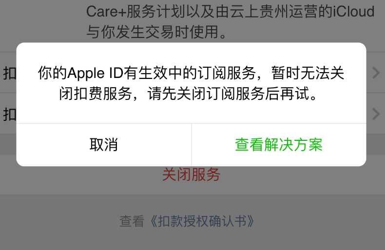 IOS 14无法关闭微信免密支付解决方法介绍