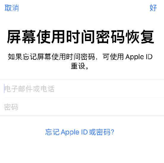 """IOS 14 通过""""屏幕使用时间""""限制访问应用设置方法"""
