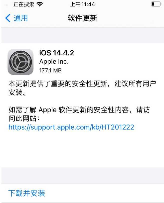 苹果为何连夜发布IOS 14.4.2?