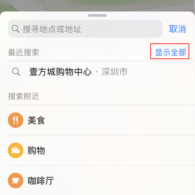 清除 Iphone 搜索位置历史方法介绍