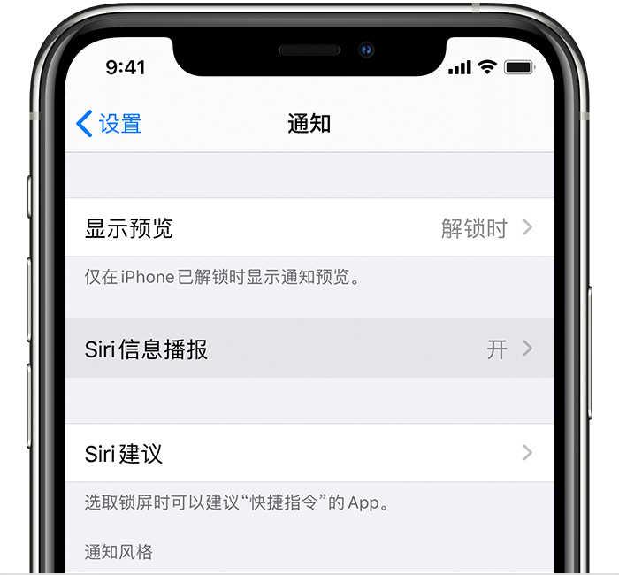 AirPods 使用Siri 信息播报功能方法
