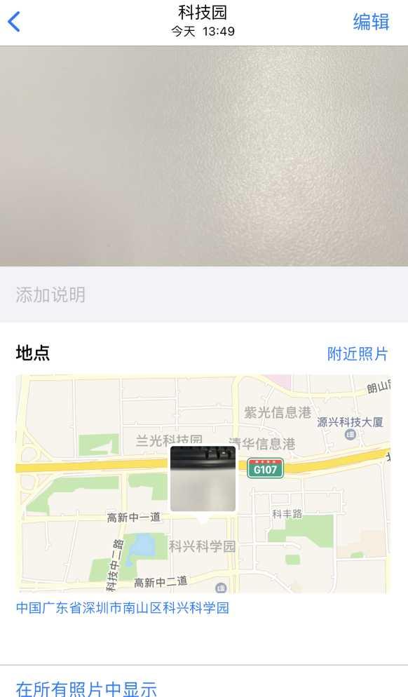 Iphone 查看照片拍摄地点方法介绍