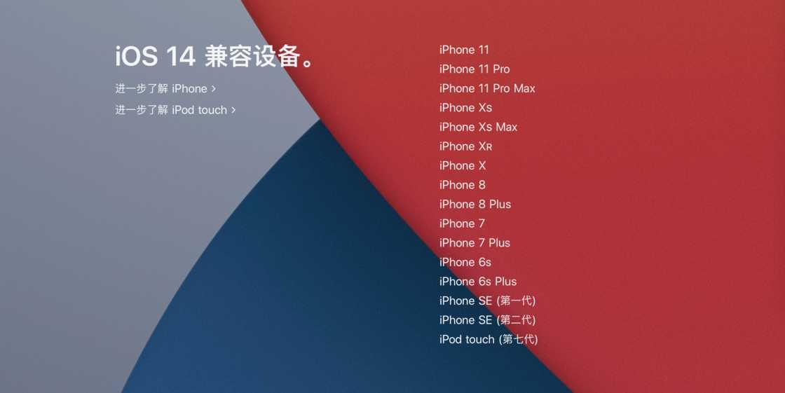 苹果发布IOS 14.5与Ipad OS 14.5 beta 7