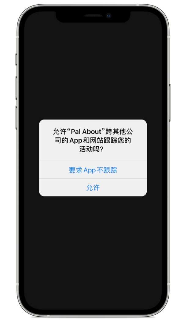 IOS 14.5 更新两个重要功能保护个人隐私
