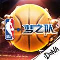 NBA梦之队安卓官方版