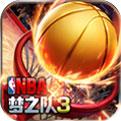 NBA梦之队3安卓官方版