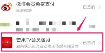 芒果TV怎么取消自动续费?取消自动续费方法