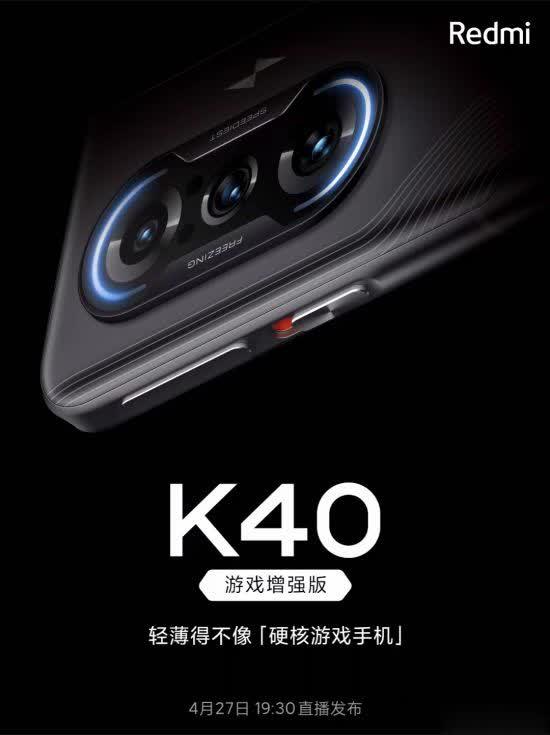 Redmi游戏手机官宣 轻薄机身+电竞配置