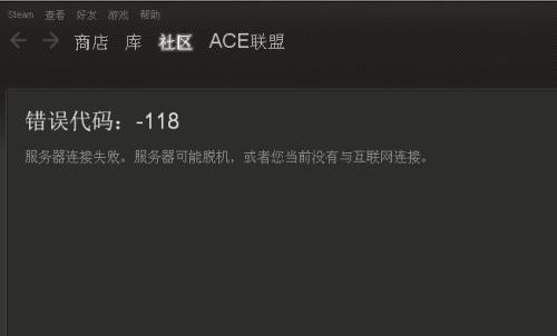 Steam显示错误118代码怎么办?错误代码118解决方法