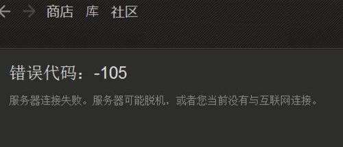 Steam错误代码105怎么解决?错误代码105解决方法