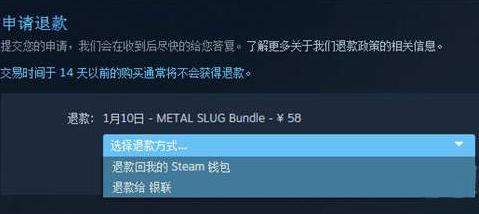 Steam怎么申请退款?Steam退款申请条件及流程介绍