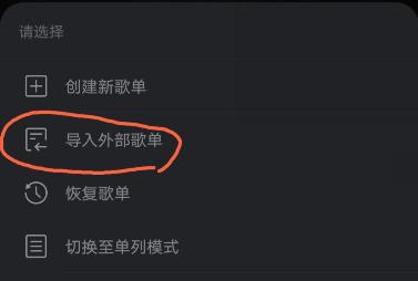 QQ音乐歌单怎么导入网易云音乐?歌单导入网易云音乐方法